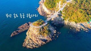 [드론으로 보는 풍경] 부산 송도 용궁 구름다리