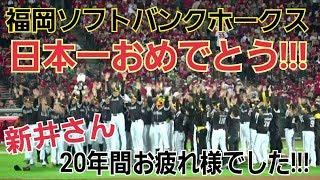 チャンネル登録よろしく!!! 日本シリーズ第6戦 広島東洋カープ対福...