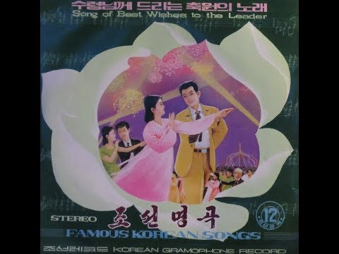 Korean Peoples Army Song And Dance Ensemble - Song Of Mt MaeBong (North Korean Music)