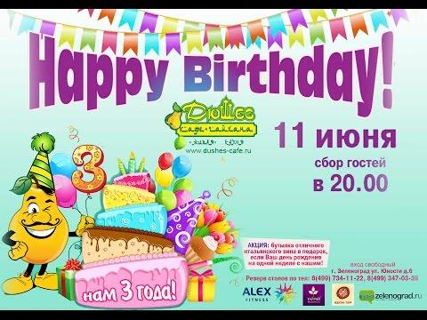 День Рождения Ресторана Дюшес г  Зеленоград ведущий Данилов Денис