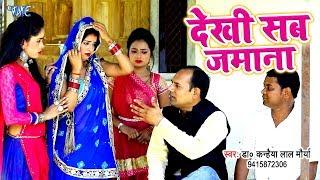 देखी सब जमाना - Dr Kanhaiya Lal Moriya का नया सबसे हिट गाना 2019 - Dekhi Sab Jamana - Bhojpuri Song