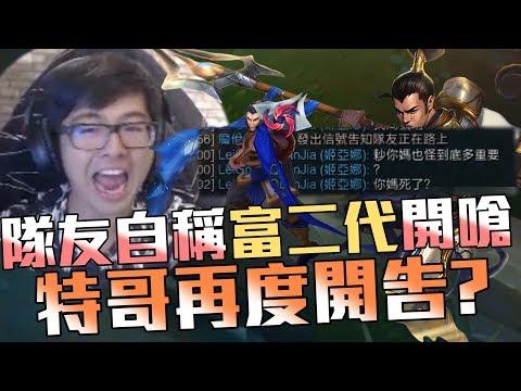 【DinTer】每周一通通來開粉絲見面會!歡迎來合照!趙信Xin Zhao遇隊友自稱富二代開嗆LMS選手?打職業的目的從不為了錢!