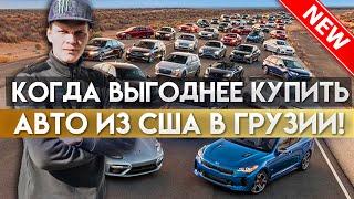 Когда стоит покупать авто из США? Авторынок в Грузии Autopapa забит машинами.