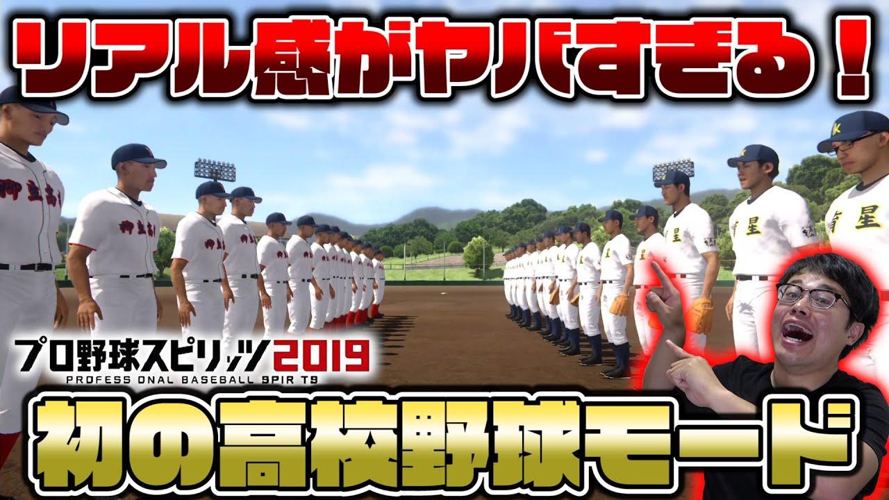 2019 甲子園 プロスピ