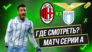 Милан Лацио где смотреть онлайн прямой эфир матча Чемпионат Италии по футболу 23 декабря