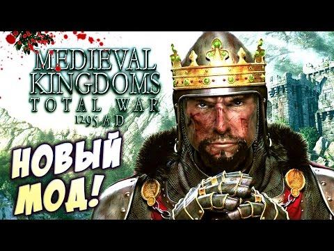 Medieval Kingdoms: Total War - Средневековая КАМПАНИЯ! (обзор мода)