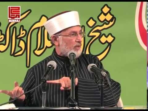 Qurani Qasmain aur Azmat e Mustafa ﷺ   Shaykh-ul-Islam Dr Muhammad Tahir-ul-Qadri
