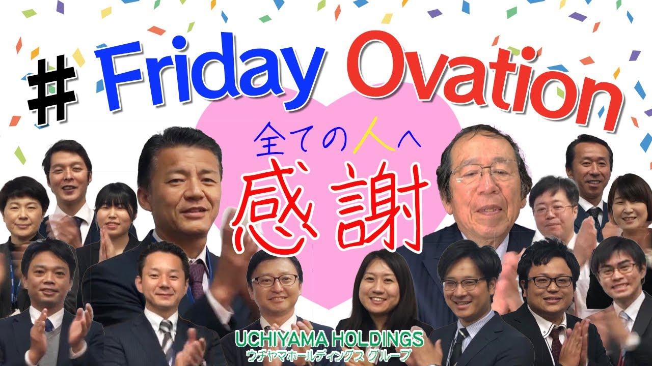 ウチヤマホールディングス×#FridayOvation - YouTube