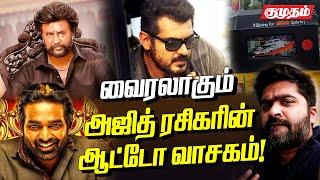 தள்ளி போகும் அண்ணாத்த பட சூட்டிங்! | Kumudam cine news | Annaatthe, Valimai latest update | kumudam
