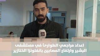 اعداد مراجعي الطوارئ في مستشفى البشير وارتفاع المصابين بانفلونزا الخنازير