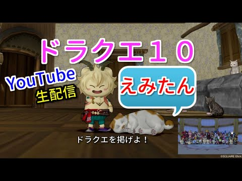 【ドラクエ10】2組のDK5!感動のラスト!