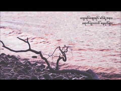 တင္ဇာေမာ္ (Tin Zar Maw) | ကိုယ္ငိုေနတာသိလား (Ko Ngo Nay Tar Thi Lar)