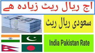 SAUDI RIYAL RATE IN PAKISTAN/ RIYAL RATE IN PAKISTAN/ SAUDI RIYAL RATE INDIA BANGLADESH NEPAL/ RIYAL