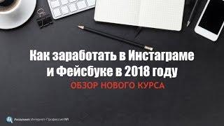 Сайты которые будут платить в 2018 году (Заработок в интернете 2018)