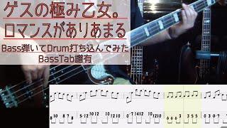 以前投稿していた動画に、TAB譜を付け加えて再投稿しました!□ 休日課長の素敵なアイデア満載のベースラインが堪能できる1曲。2Aのアル...
