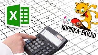 Формулы и таблицы в Excel - это просто | Видеоуроки kopirka-ekb.ru