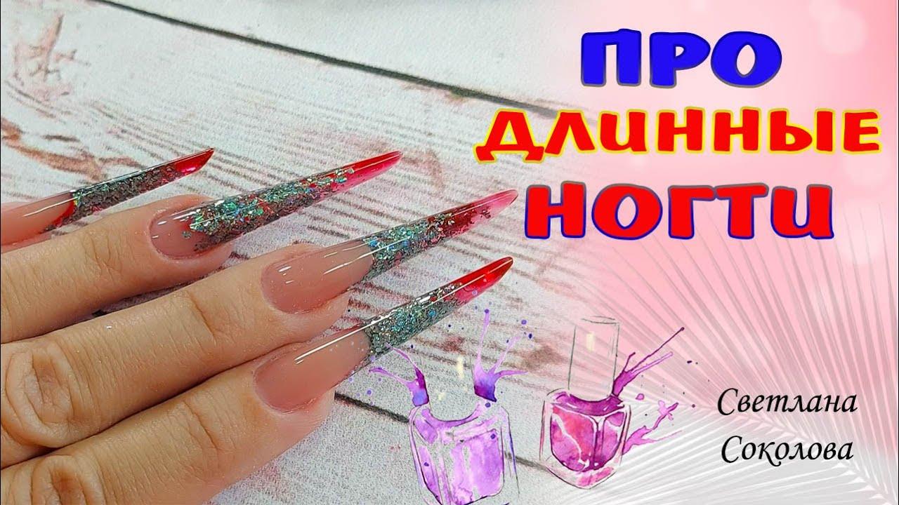Как нарастить длинные ногти быстро. Форма современный стилет на верхние арочные зауженные формы