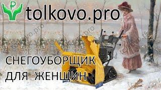видео Как выбрать хороший снегоуборщик