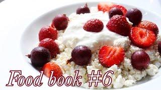 🍒Food Book #6: моё МЕНЮ НА НЕДЕЛЮ + ЭФФЕКТИВНЫЙ продукт для ПОХУДЕНИЯ 🍒 AlenaPetukhova