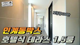 ★수원원룸★인계동박스 호텔식 테라스1.5룸(단기가능)매…