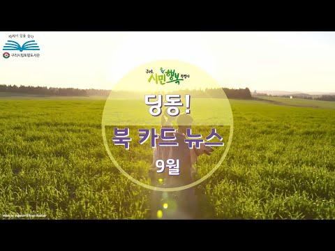 [구리,시민행복특별시] 토평도서관 9월 딩동! 북카드 뉴스