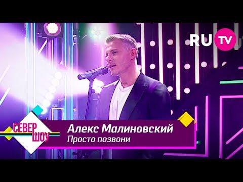 Смотреть клип Алекс Малиновский - Просто Позвони