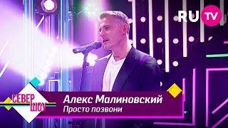 Алекс Малиновский — Просто позвони