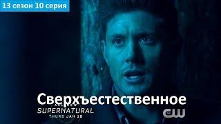 Сверхъестественное 13 сезон 10 серия - Русское Промо (Субтитры, 2018) Supernatural 13x10 Promo