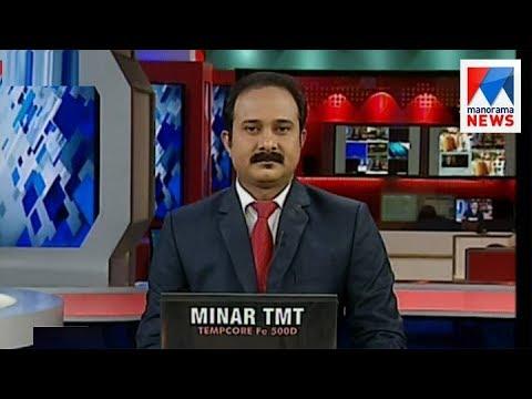 സന്ധ്യാ വാർത്ത | 6 P M News | News Anchor - Fijy Thomas | October 14, 2017 | Manorama News