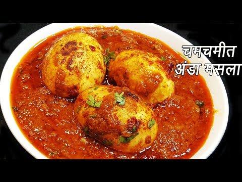 ढाबा इस्टाईल अंडा मसाला    Anda Masala Recipe   Dhaba style Anda Masala   MadhurasRecipe   Ep - 272