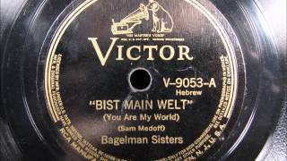 BIST MAIN WELT by the Bagelman Sisters Sung in Hebrew
