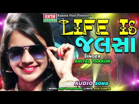 Life Is Jalsa | SHITAL THAKOR New Song | 2017 Gujarati Dj Mix Song | Ekta Sound