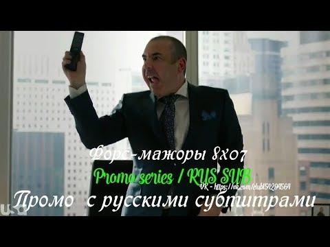 Кадры из фильма Форс-мажоры (Suits) - 8 сезон 15 серия