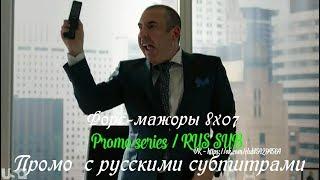 Форс-мажоры 8 сезон 7 серия - Промо с русскими субтитрами (Сериал 2011) // Suits 8x07 Promo