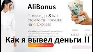 AliBonus как я вывел деньги !!