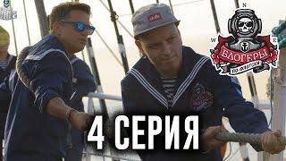 БЛОГЕРЫ ПО-ФЛОТСКИ (4 серия)
