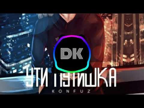 Konfuz - Ути Путишка (Remix)
