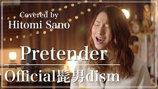 【女性が歌う】Pretender / Official髭男dism (映画『コンフィデンスマン JP』主題歌) -フル歌詞- Covered By 佐野仁美
