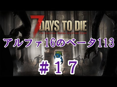 7 Days To Die アルファ16のベータ113 #17