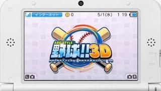 [eShop JP] Arc Style: Baseball!! 3D - First Look