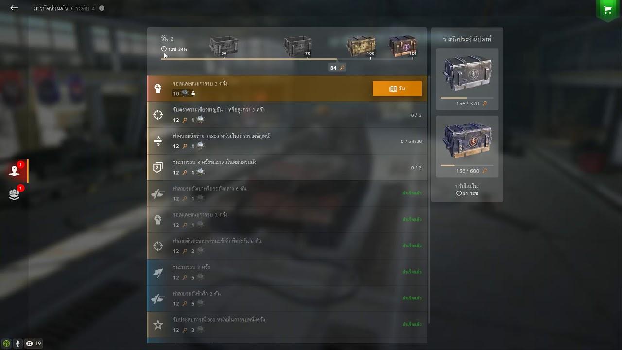 Download World of Tank Blitz Thailand : S-mon wars