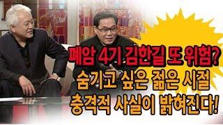 폐암 4기 김한길 또 위험? 숨기고 싶은 젊은 시절 충격적 사실이 밝혀진다! (진성호의 돌저격) / 신의한수
