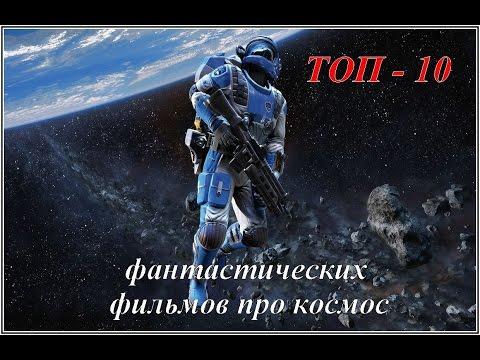 ТОП 10 ЛУЧШИЕ ФАНТАСТИЧЕСКИЕ ФИЛЬМЫ ПРО КОСМОС!