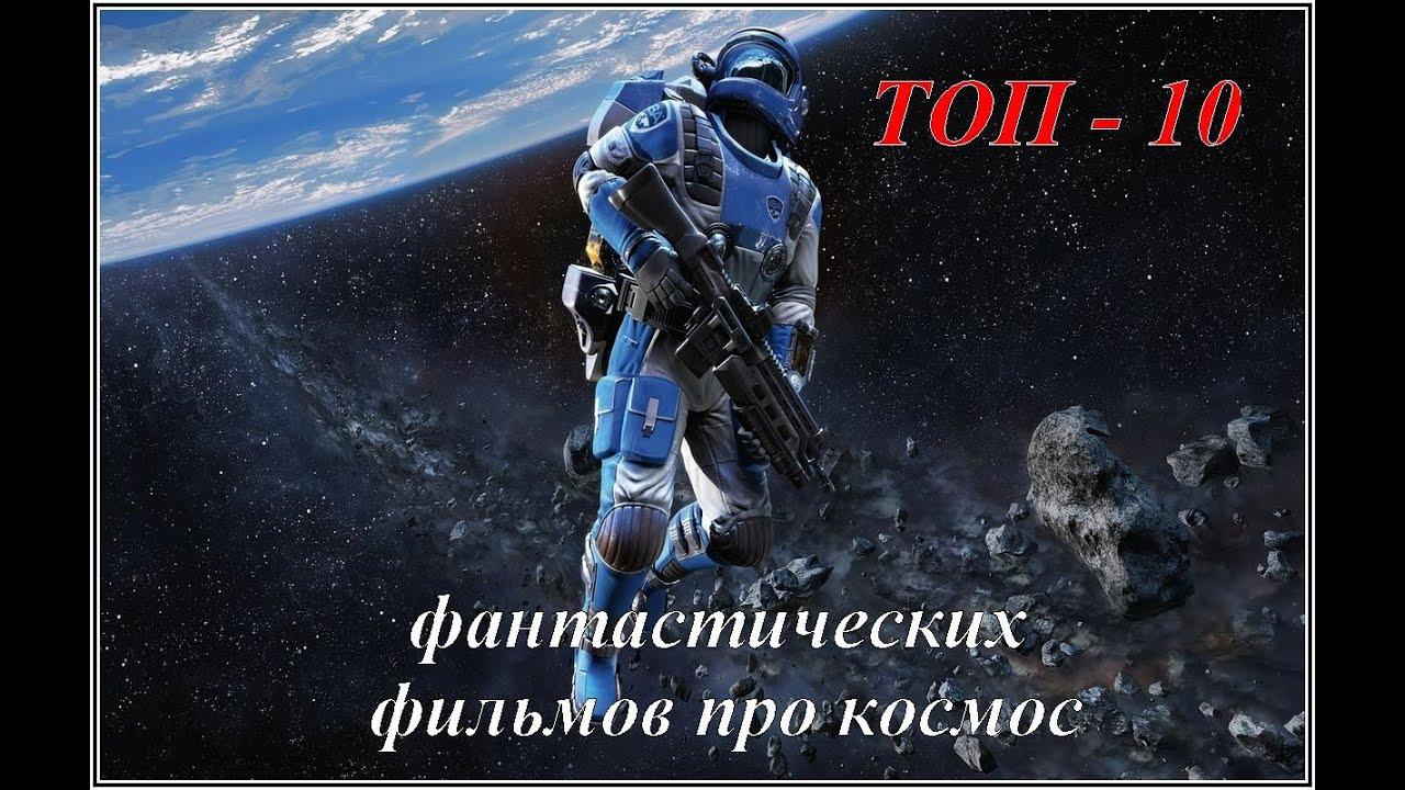 топ 10 лучшие фантастические фильмы про космос