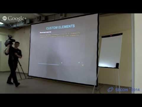 SECON 2014 - Тренды фронтэнда. Web components (Сергей Маковеев)