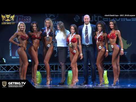 Sochi David Cup - 2017 / Фитнес-бикини абсолютка