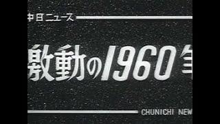 激動の1960年