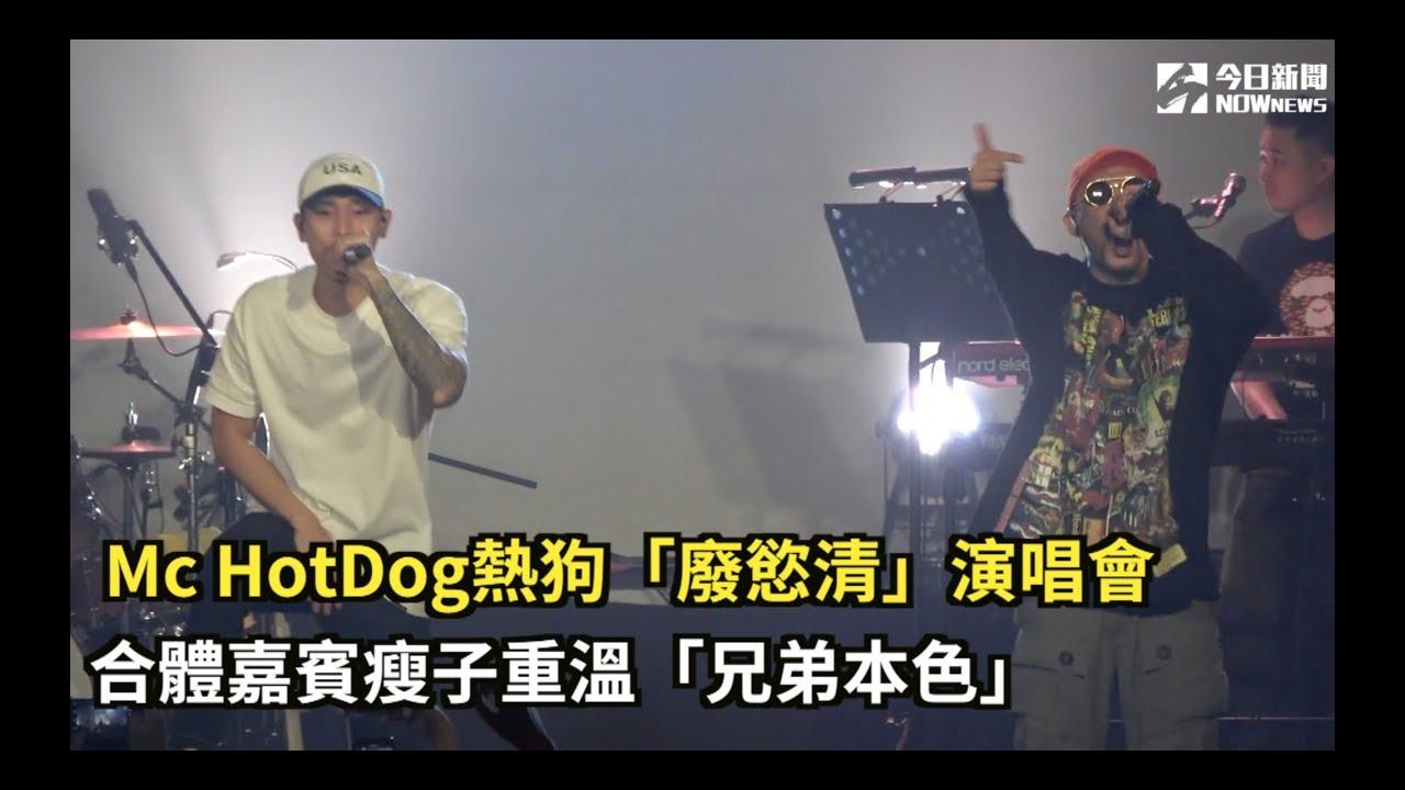 Mc HotDog熱狗「廢慾清」演唱會 合體嘉賓瘦子重溫「兄弟本色」 - YouTube