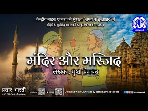 Radio Play - 'Mandir Aur Masjid' by Munshi Premchand