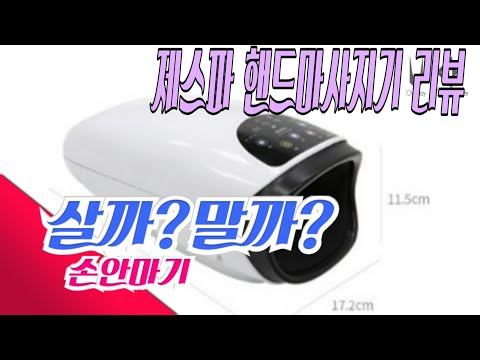[Eng Sub]살까?말까? 제스파 손마사지기, 핸드마사지기 제스파 안마기 언박싱 hand massage ハンドマッサージ ZP1910